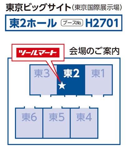 東京ビッグサイト 東2ホール