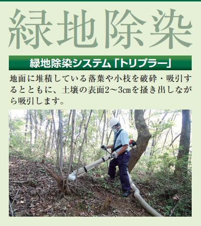 緑地除染システム「トリプラー」